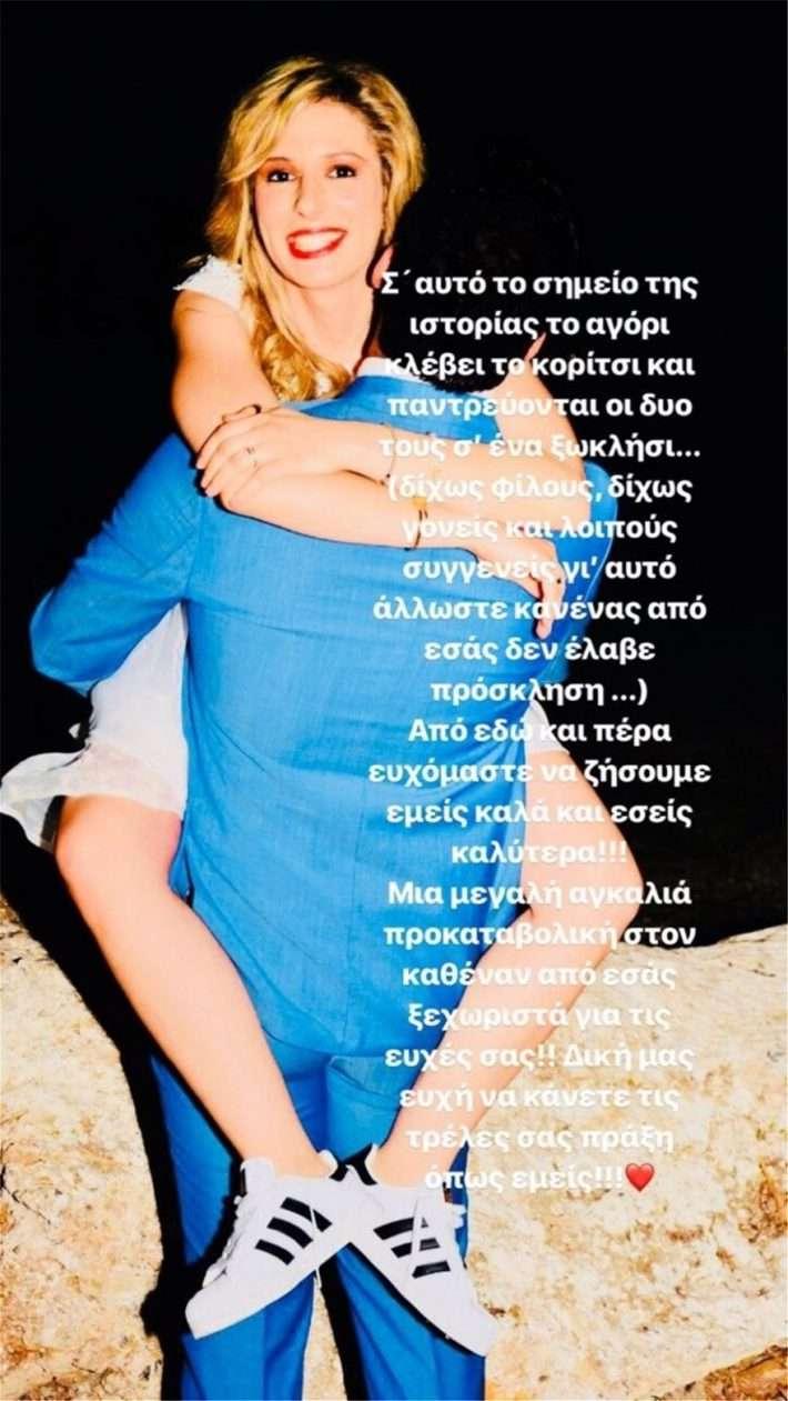 Ανατρεπτικός γάμος για παρουσιάστρια του ΣΚΑΪ: Παντρεύτηκε φορώντας αθλητικά παπούτσια!