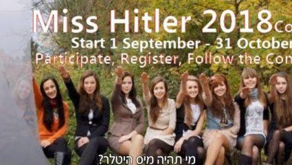 Σάλος με τα καλλιστεία για τη «Μις Χίτλερ»