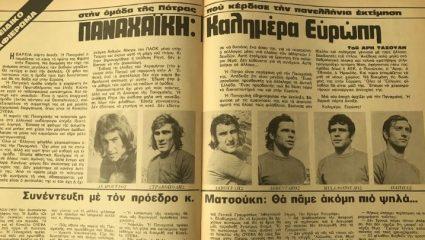 Αυτή είναι η πρώτη ελληνική επαρχιακή ομάδα που αγωνίστηκε στην Ευρώπη