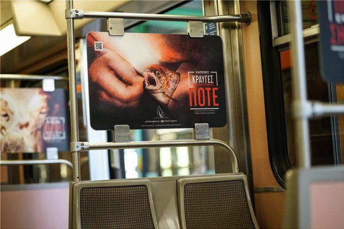 «Δες ποιον έφαγες σήμερα»: Αντιδράσεις με φωτογραφίες στο μετρό της Αθήνας - ΦΩΤΟ