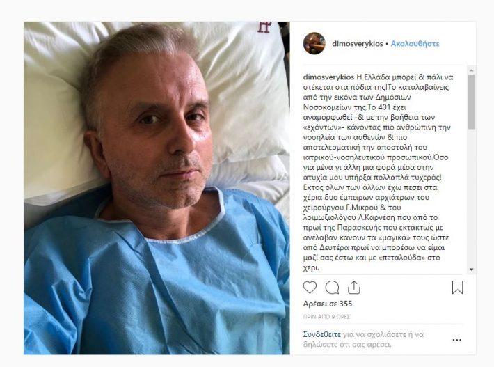Στο νοσοκομείο ο Δήμος Βερύκιος, η φωτογραφία από το δωμάτιό του