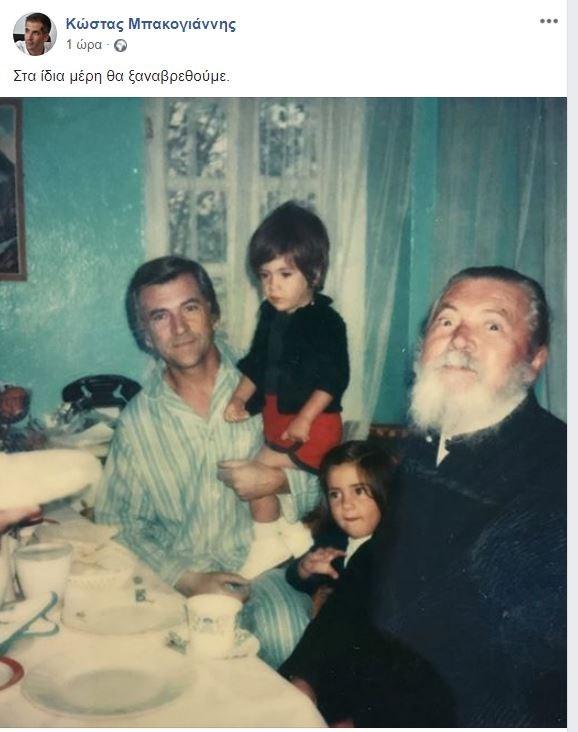 To συγκινητικό μήνυμα του Κώστα Μπακογιάννη για τον πατέρα του