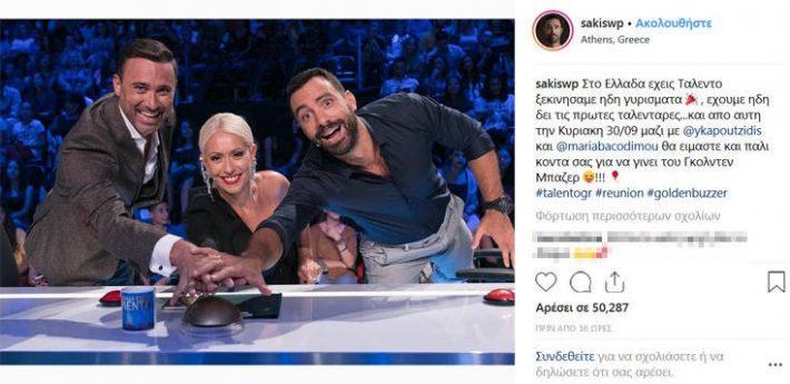 Το «Ελλάδα έχεις ταλέντο» επέστρεψε! Η πρώτη φωτογραφία από τα γυρίσματα