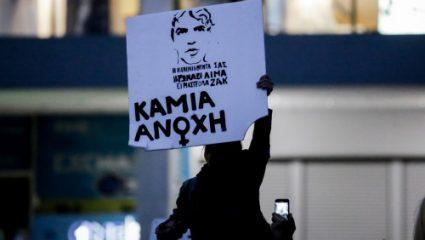 Διεθνής Αμνηστία για δολοφονία Ζακ Κωστόπουλου: «Δεν πρόκειται να συμβιβαστούμε με το τέρας»