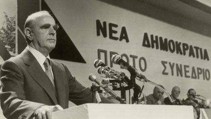 Σαν σήμερα: Η ίδρυση της Νέας Δημοκρατίας