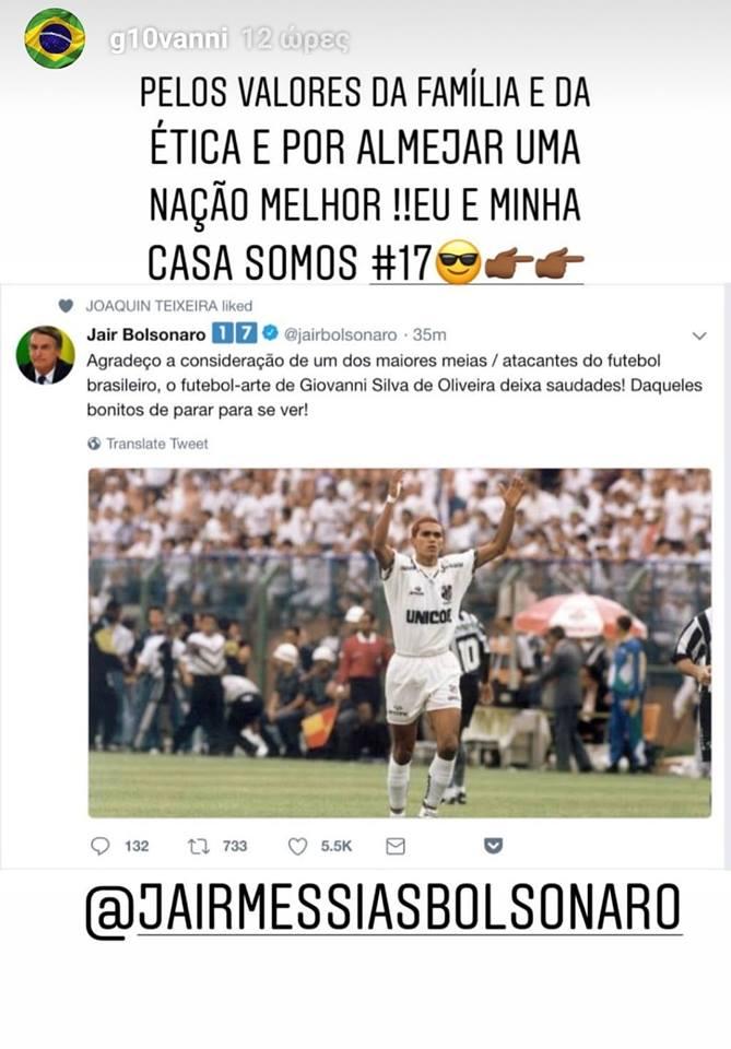 Και ο Ζιοβάνι υποστηρίζει τον ακροδεξιό Μπολσονάρου στη Βραζιλία (ΦΩΤΟ)