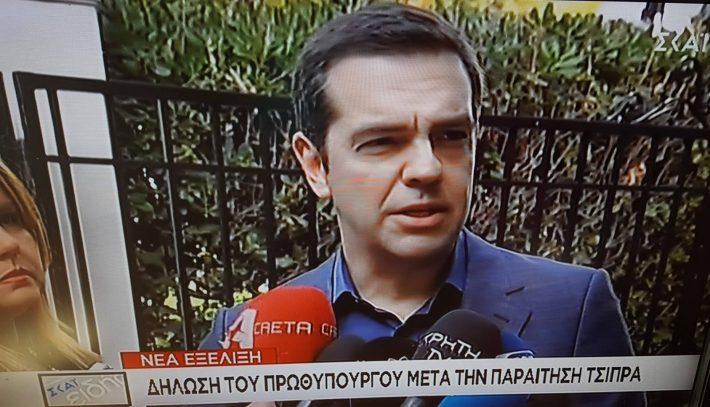 Πάμε για εκλογές: Παραιτήθηκε ο Τσίπρας! (ΦΩΤΟ)