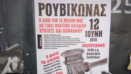 Παρέμβαση εισαγγελέα για τον Ρουβίκωνα στη Φιλοσοφική