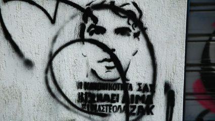 Τι λέει νέο πόρισμα-καταπέλτης για τον θάνατο του Ζακ Κωστόπουλου