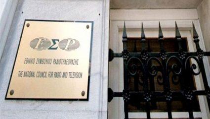 Απειλητική επιστολή προς τα μέλη του ΕΣΡ για το πρόστιμο σε τηλεοπτικό σταθμό