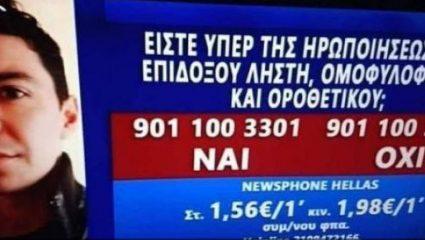 Κλέινει το AΡΤ TV μετά την «καμπάνα» του ΕΣΡ για τον Ζακ Κωστόπουλο