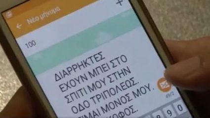 ΕΛ.ΑΣ.: Στείλτε δωρεάν sms στο 100 (ΒΙΝΤΕΟ)