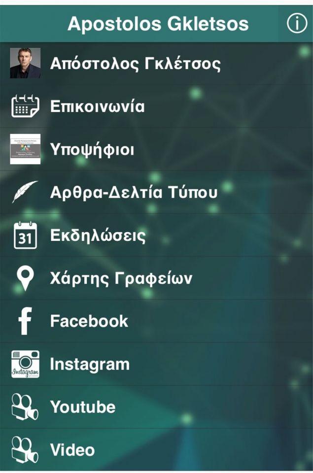 Gletsos: Το app του Απόστολου Γκλέτσου εν όψει εκλογών