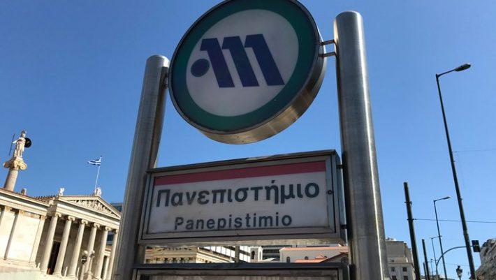 Έκλεισε πάλι ο σταθμός μετρό «Πανεπιστήμιο»