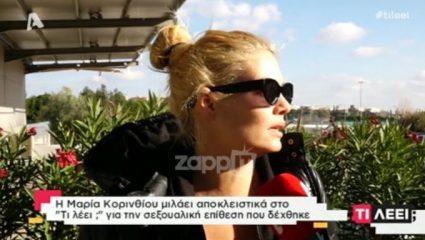 H Μαρία Κορινθίου μιλάει για την επίθεση που δέχτηκε: «Του είπα όπως είσαι σηκώνεσαι και φεύγεις» – ΒΙΝΤΕΟ