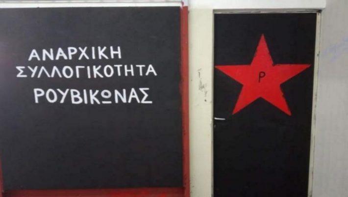 Επίθεση του Ρουβίκωνα στην πρεσβεία της Ουγγαρίας
