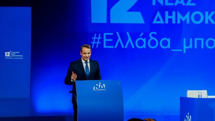 Μητσοτάκης στο συνέδριο της ΝΔ: «Ο Τσίπρας αντάλλαξε τις συντάξεις με μια μείζονα εθνική υποχώρηση»