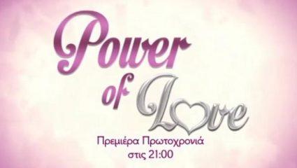 Τότε κάνει πρεμιέρα το Power of Love
