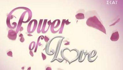 Χαμός στο «Power of love» με τις φήμες ότι αυτοί οι παίκτες είναι ζευγάρι