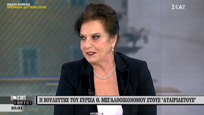 Έσπασε το εμπάργκο του ΣΥΡΙΖΑ στον ΣΚΑΪ η Μεγαλοοικονόμου: «Ας με διαγράψουν, θα κάνω δικό μου κόμμα» (ΒΙΝΤΕΟ)