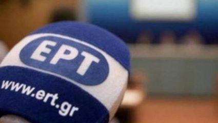 Τι απαντά η ΕΡΤ για την άρση του εμπάργκο της ΝΔ