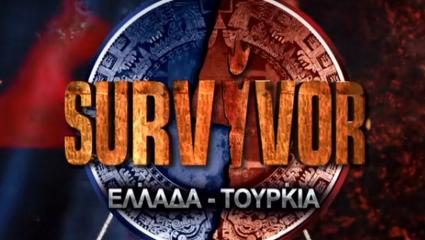 «Βόμβα» στο Survivor: Ένταση ανάμεσα στην ελληνική και την τουρκική ομάδα