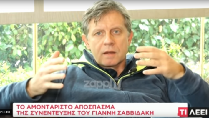 Νέες δηλώσεις Σαββιδάκη: «Βαφτίσαμε Αλβανούς και είμαστε σχεδόν φιλάνθρωποι» (ΒΙΝΤΕΟ)