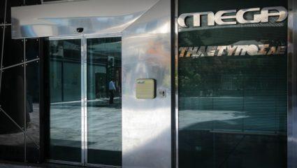 Απολύονται οι εργαζόμενοι του MEGA που το κράτησαν ζωντανό