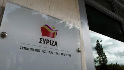 ΣΥΡΙΖΑ: Αυτοί θα είναι στο ψηφοδέλτιο Επικρατείας