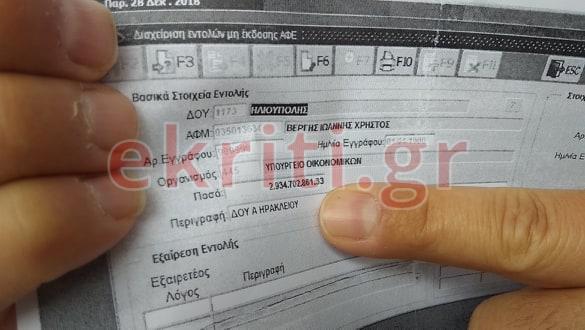Οφειλή… 3 δισ. ευρώ για φορολογούμενο στην Κρήτη!