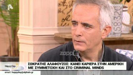 Μισθός στα… ύψη: Πόσα χρήματα παίρνει ο Σωκράτης Αλαφούζος για ένα επεισόδιο του Criminal Minds!