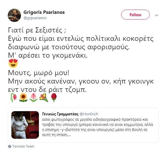 Χαμός στο twitter με ανάρτηση του Ψαριανού για την Αχτσιόγλου