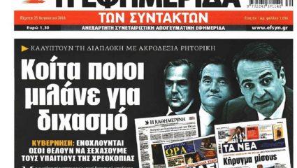 Πόλεμος: Η αιχμηρή απάντηση της «Εφημερίδας των Συντακτών» στα «Παραπολιτικά» για τα λεφτά…