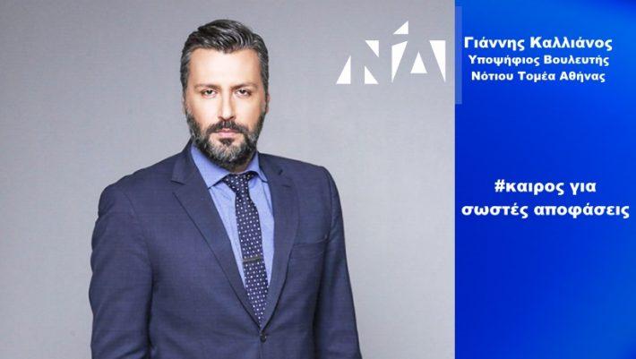 Γιάννης Καλλιάνος: Προβλέψεις για τις εκλογές αλλά και τον καιρό...