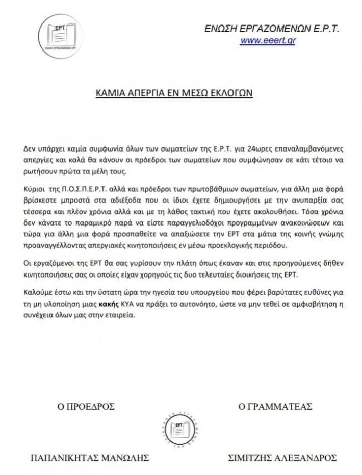 ΕΡΤ: Αντιδρούν οι εργαζόμενοι στις επαναλαμβανόμενες απεργίες