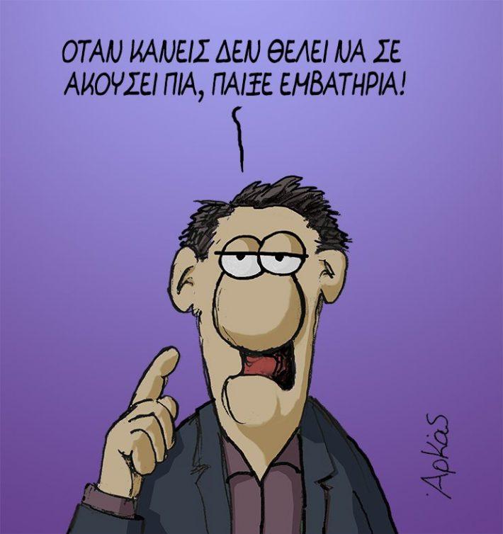 «Αρκά κούρασες»: Το τελευταίο σκίτσο του Αρκά για τον Τσίπρα που προκάλεσε καταιγισμό αρνητικών σχολίων (Pic)