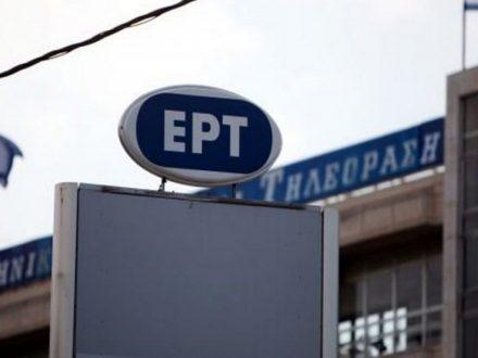 Ανεστάλη η απεργία στην ΕΡΤ