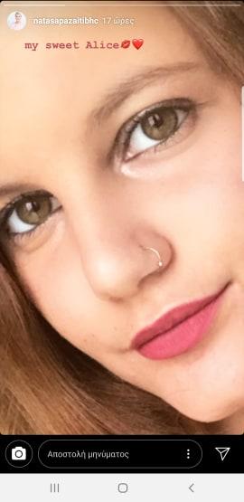 Η κόρη του Κώστα Καραμανλή μεγάλωσε και είναι κούκλα (Pic)