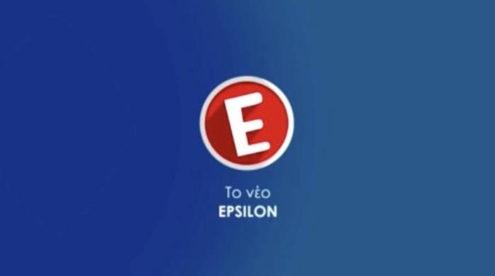 Πέφτει «μαύρο» στο Epsilon