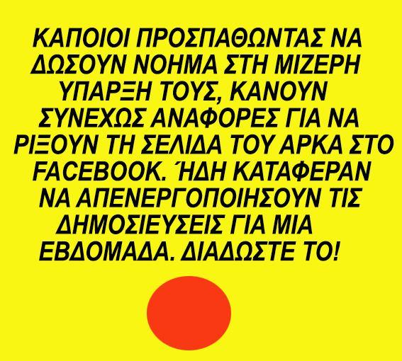Οι μαζικές αναφορές τον «έριξαν»: Το σκίτσο για το οποίο το Facebook μπλόκαρε τον Αρκά (Pics)