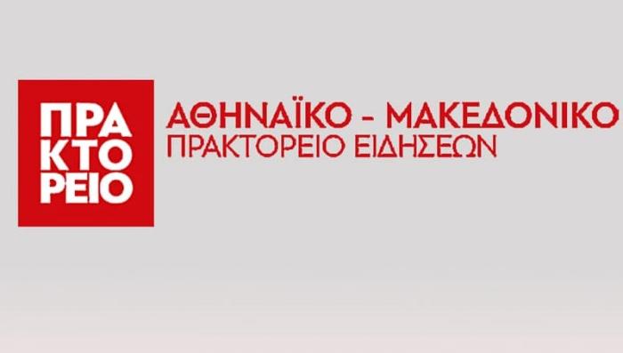 «Χάλασε» του νέου προέδρου-διευθύνοντος του ΑΠΕ