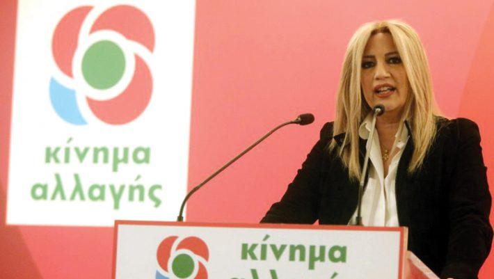Εκπέμπει SOS λόγω των τουρκικών προκλήσεων η Φώφη