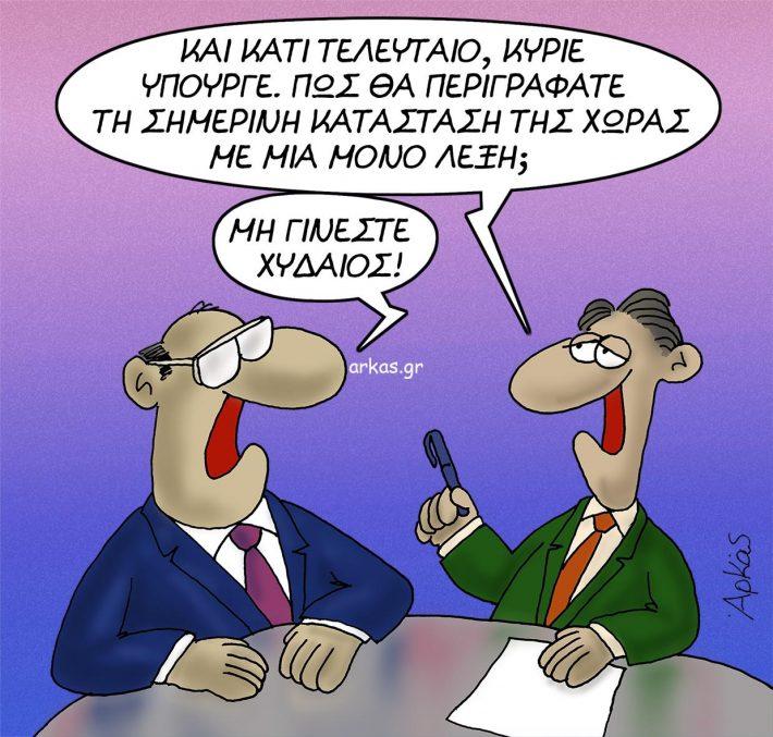 Ιστορική στιγμή: Το πρώτο αιχμηρό σκίτσο του Αρκά για την κυβέρνηση Μητσοτάκη (Pic)