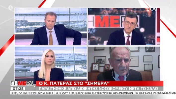 80χρονος διοικητής: «Παρακάλεσα τον κ.Μητσοτάκη για τη θέση και δέχθηκε»