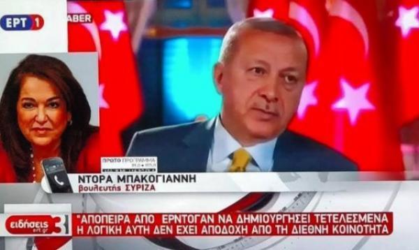 Μεγάλη γκάφα της ΕΡΤ: «Η Ντόρα Μπακογιάννη… βουλευτής του ΣΥΡΙΖΑ»