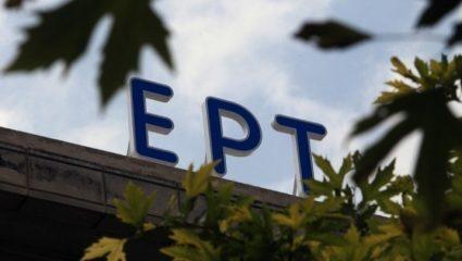 H μεγάλη αλλαγή στην ΕΡΤ: τι ανακοινώθηκε επίσημα