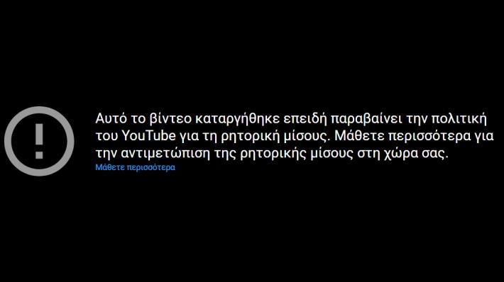 Κατέβηκε βίντεο του Στέφανου Χίου