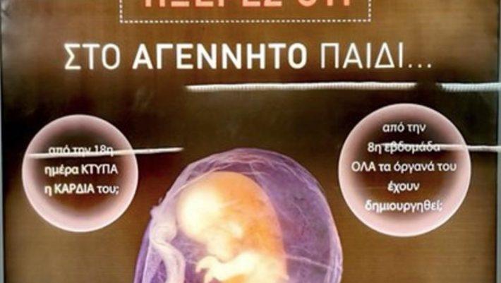 Η διαφήμιση στο μετρό της Αθήνας που προκάλεσε αντιδράσεις