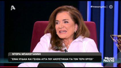 H Ντόρα Μπακογιάννη απάντησε για την… σχέση της με τον Τέρη Χρυσό