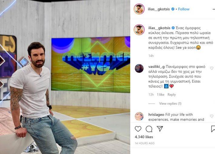 Ανακοίνωσε την αποχώρησή του από το Open μέσω instagram